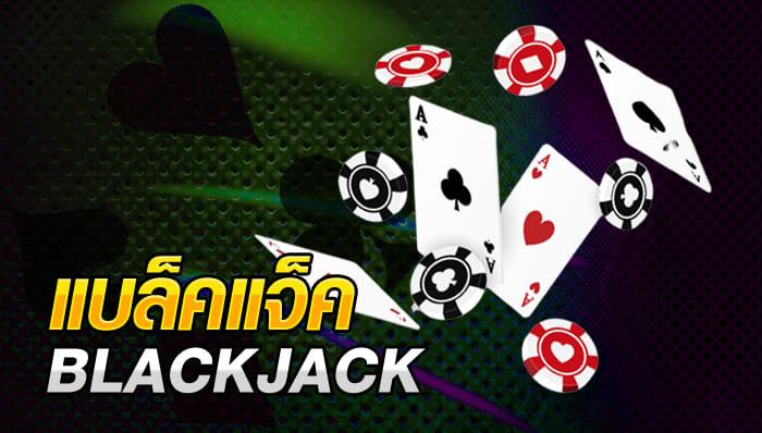 วิธีแทงแบล็กแจ็ก Blackjack กติกาวางเดิมพันง่ายๆ สำหรับมือใหม่